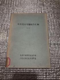 中共党史专题报告汇编 一