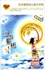 方方蛋原创儿童文学馆:月光蛋糕