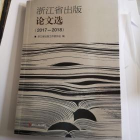 浙江省出版论文选(2017-2018)