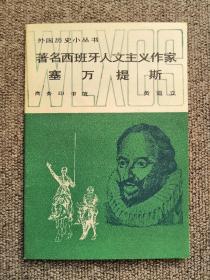 外国历史小丛书—著名西班牙人文主义作家塞万提斯