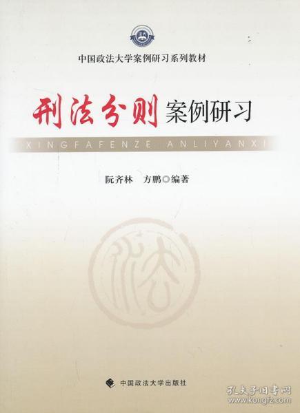 中国政法大学案例研习系列教材:刑法分则案例研习