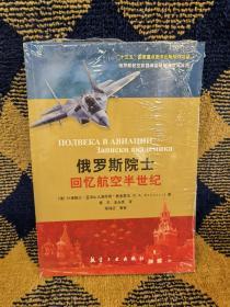 俄罗斯院士回忆航空半世纪