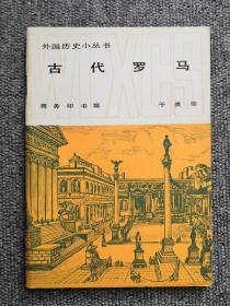 外国历史小丛书—古代罗马