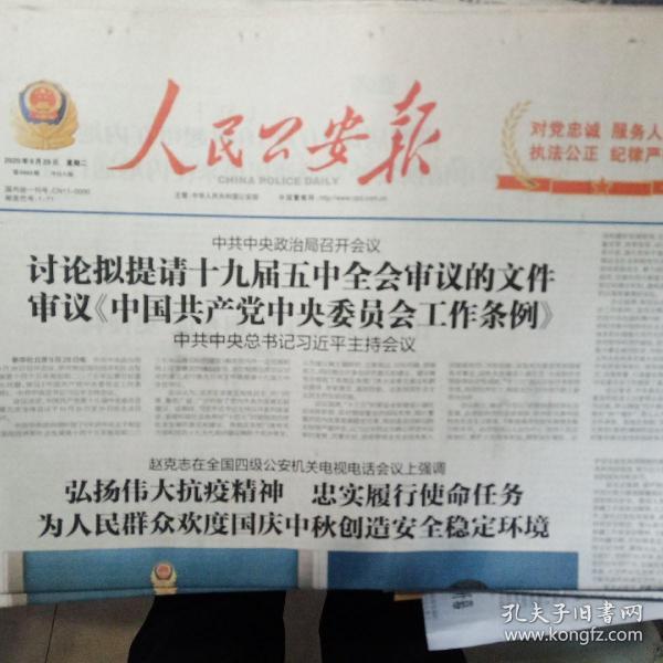 人民公安报报纸2020年9月29日