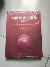 中国现代化报告2020————世界现代化的度量衡【未开封】