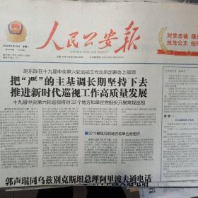 人民公安报报纸2020年9月28日