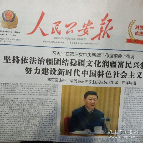 人民公安报报纸2020年9月27日