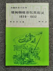 外国历史小丛书—缅甸咖咙会抗英起义