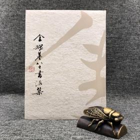 香港中华书局版  金耀基《金耀基八十书法集》(软精装)