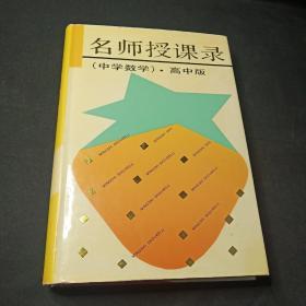 名师授课录:中学数学.高中版