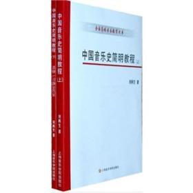 中国音乐史简明教程(套装上下册)