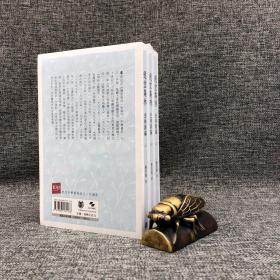 香港中华书局版  饶宗颐《選堂集林•史林新編》(全三冊)