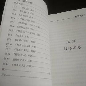 粤剧乐队写作