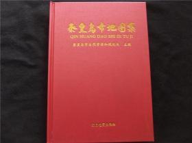 秦皇岛市地图集   乡镇分幅地图