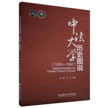 中法大学历史图说(1920-1950)