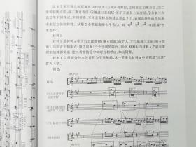时空重组-巴赫《平均律键盘曲集》新解(下) 赵晓生著 上海音乐出版社