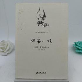 有马赖底禅文集:禅茶一味