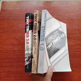 小时代(1,2,3)三册合售