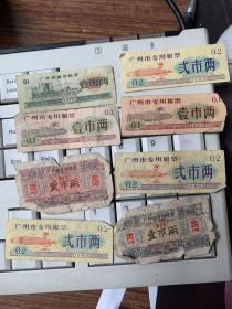 广州市专用粮票贰市两壹市两有两张1963年的,广东省通用粮票共8张