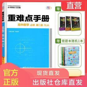 【新教材】2021重难点手册高中数学必修第二册人教A版必修2高一下