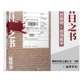 春日之书(突然推理+浪漫故事)(黑猫文库)