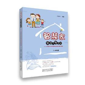 -智慧家 爱孩子有方法---义务教育学段家庭教育问题及解决策略(7-9年级)