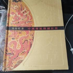 锦绣文章:中国传统织绣纹样