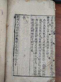 重刊人子须知资孝地理心学统宗(卷二十七至卷三十)