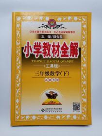 小学教材全解:三年级数学(下)(北京师大版)(工具版)(2012年11月印刷)16开