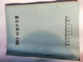 HICE—96用户手册