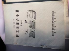 DSG—51—2仿真器用户手册