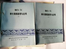 MCS—51单片微机原理与应用 上下