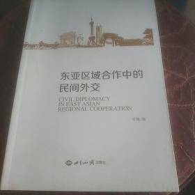 东亚区域合作中的民间外交