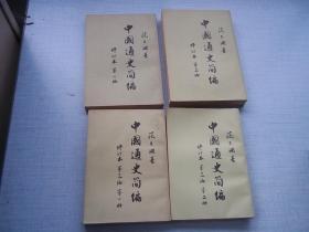 中国通史简编(全四册) [B----109]