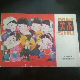 全日制小学试用课本《美术》第十册