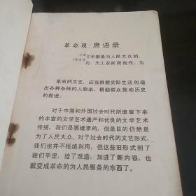 革命现代京剧常识(1971年)