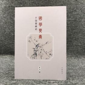 香港中华书局版  夏海《國學要義  十個關鍵詞》