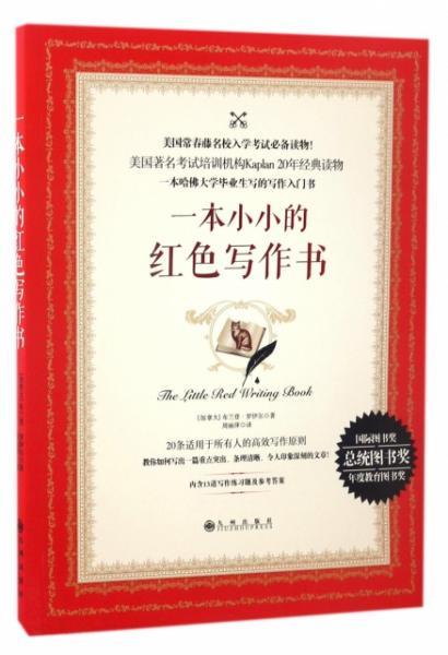 一本小小的红色写作书