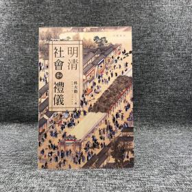 香港中华书局版  科大卫《明清社會和禮儀》