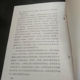 粤剧艺术论