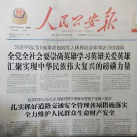 人民公安报报纸2020年10月22日