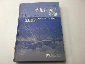 黑龙江统计年鉴2007