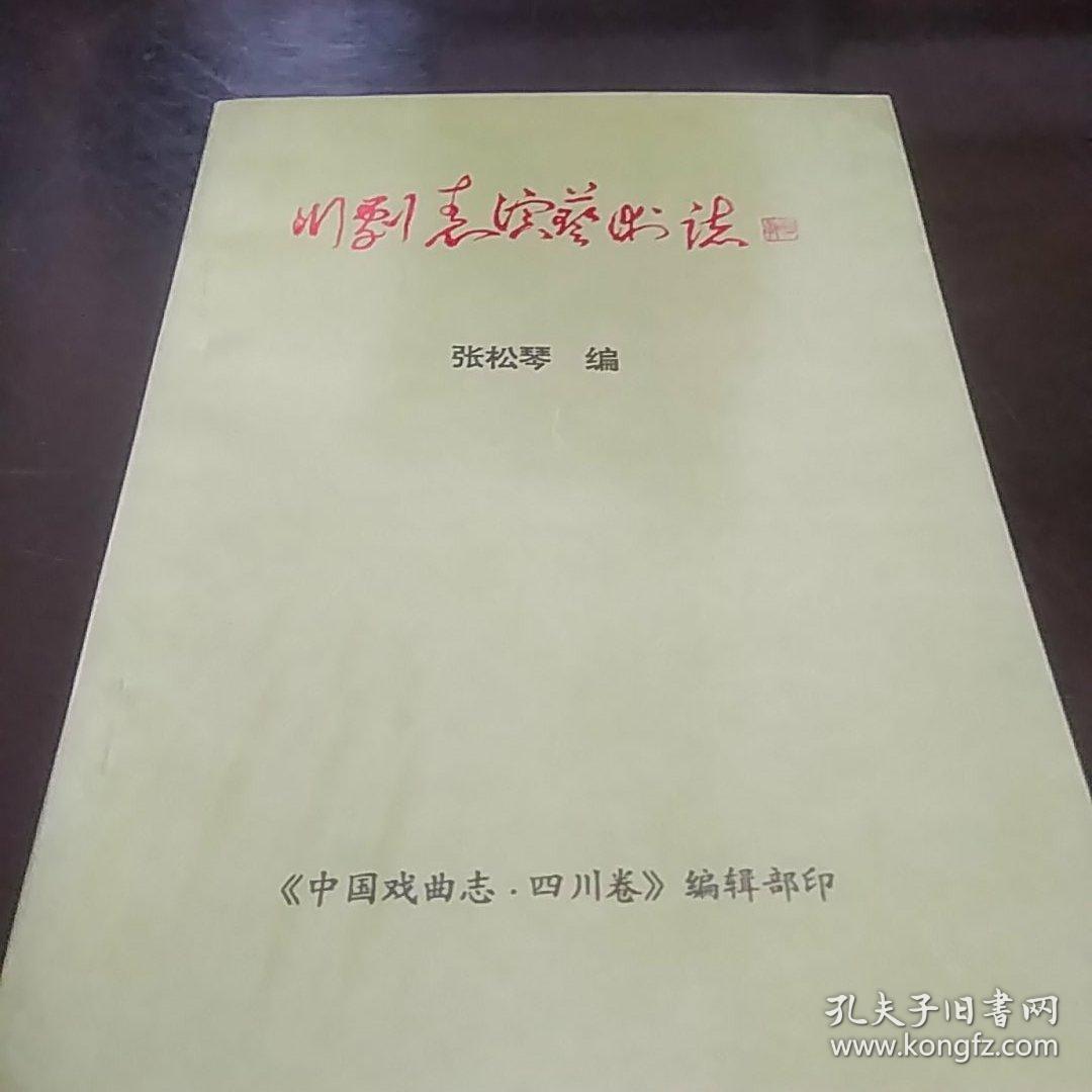戏曲戏剧文献:川豫表演艺术志