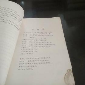 革命现代京剧:《杜鹃山》主旋律乐谱