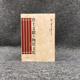 香港中华书局版 史亚当主编《出土文献与物质文化—饶宗颐国学院国学丛》