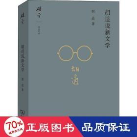 胡适说新文学(碎金文丛5)