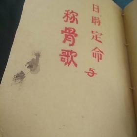 手抄铅印本《朱子诀言》、《日时定命与称骨歌》、《增广贤文》三本合售
