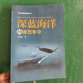 争夺战略新边疆丛书:深蓝海洋的激烈争夺