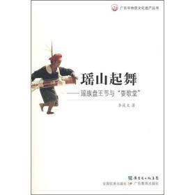 """瑶山起舞:瑶族盘王节与""""耍歌堂"""""""