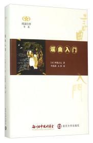谣曲入门//阅读日本书系